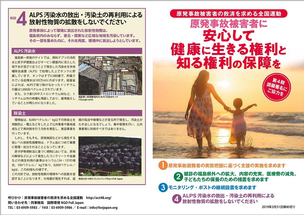 福島核災後的廢污土、污水處理,以及受害者罹癌的處理不明,政府不應撇清責任。圖片來源:FoE Japan