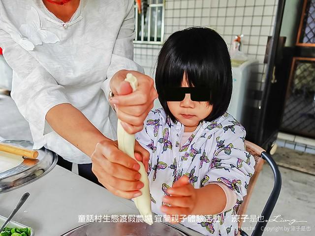 童話村生態渡假農場 宜蘭親子體驗活動 25