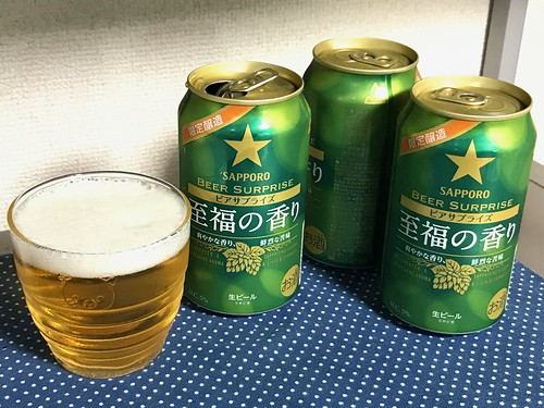 ビール: ビアサプライズ 至福の香り(サッポロ)