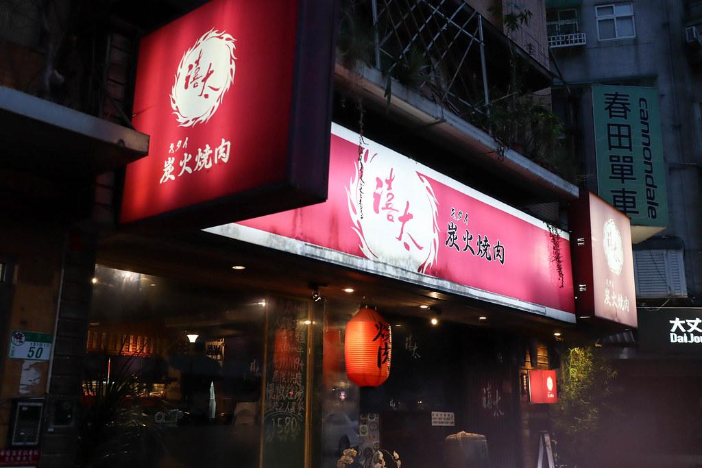 禧太炭火燒肉 (1)