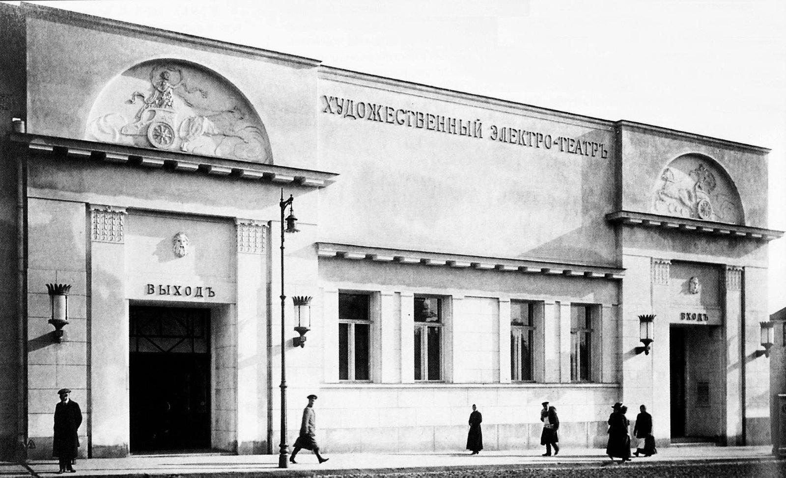 Электротеатр «Художественный» на Арбатской площади. 1910-е