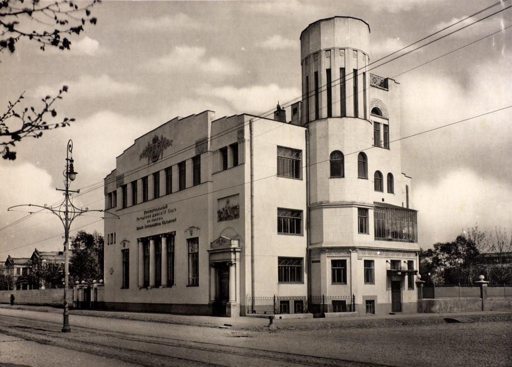 Универсальный детский сад в память О.Н. Кельиной на Б. Царицынской ул. 1910-е