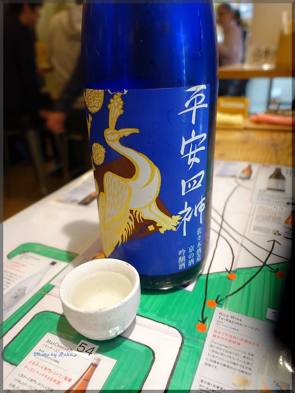 Photo:2019-04-27_T@ka.の食べ飲み歩きメモ(ブログ版)_お好きな酒をお好きなだけ楽しめる空間【横浜】KURAND_06 By:Taka Logbook