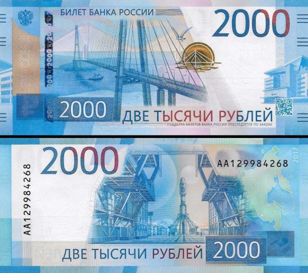 2000 ruských rubľov Rusko 2017, P279