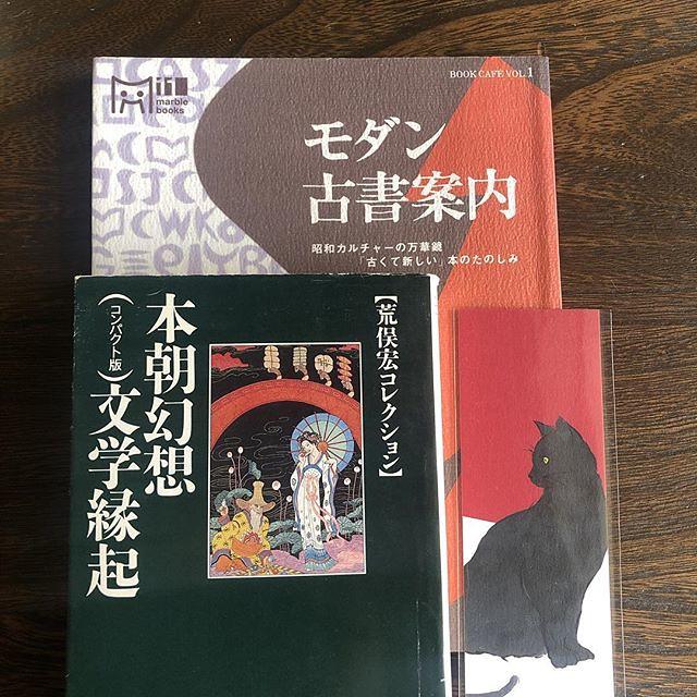 #今日の戦利品 一箱古本市にいったのに、買ったのは古書店でという…。あと、タナカホンヤさんの店頭で販売していたサンドイッチ小屋さんの塩豚のエスニックサンドが最高でした。パッケージも可愛くて、とっておきたいレベル。