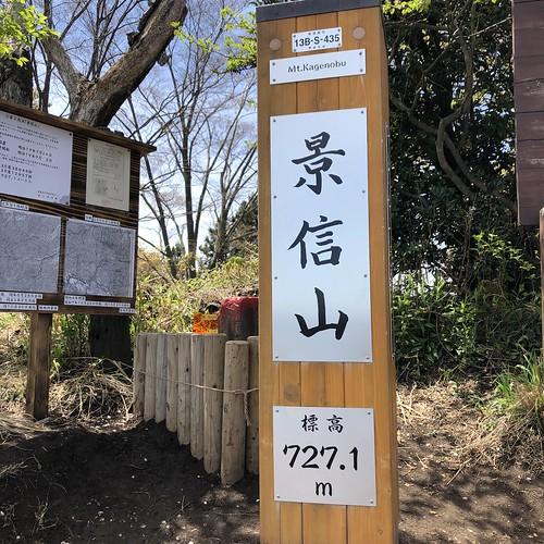 2019.4.28陣馬山〜高尾山縦走 景信山頂