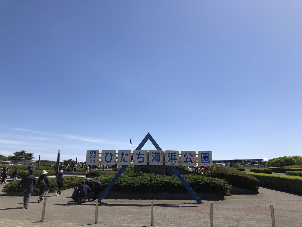 ひたち海浜公園入口_2