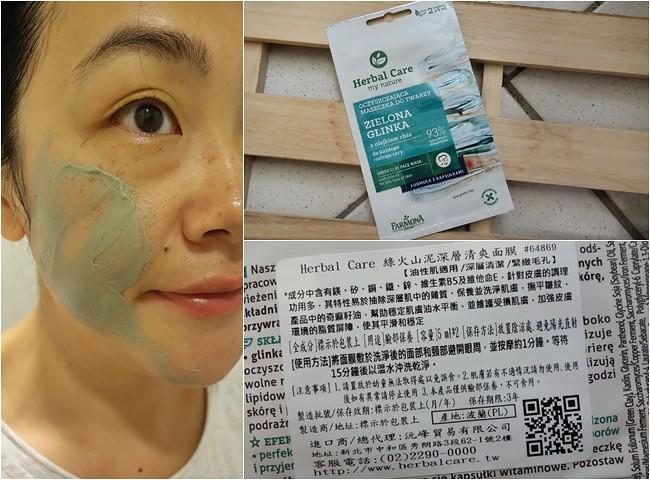 Herbal Care 草本慕品 泥狀面膜 泥膜推薦 天然草本 (3)