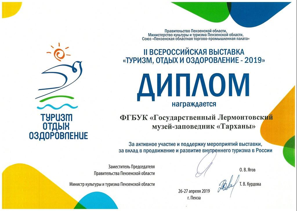 Музей-заповедник «Тарханы» стал участником II Всероссийской выставки «Туризм, отдых, оздоровление  2019»