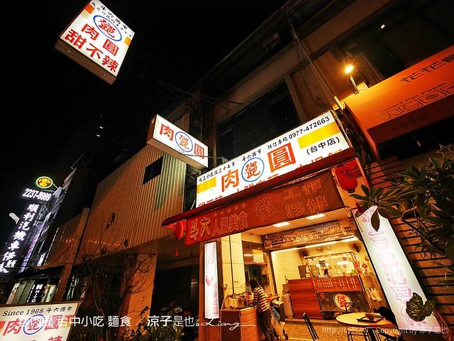 鄧肉圓 台中小吃 麵食 4
