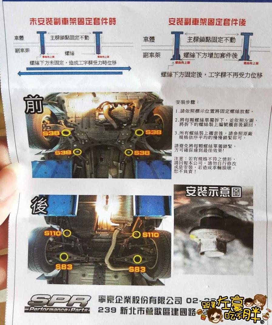 NX200襯套安裝(台南隆田汽車專業保修廠)-994