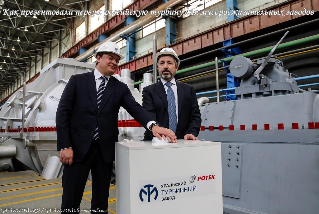Как презентовали первую российскую турбину для мусоросжигательных заводов