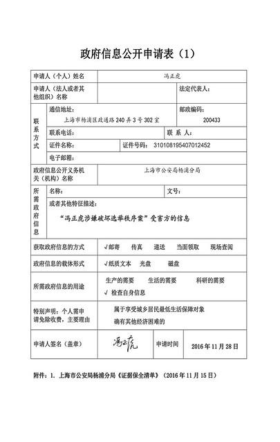 证据13-1-冯正虎涉嫌破坏选举秩序案的信息公开申请表(1)