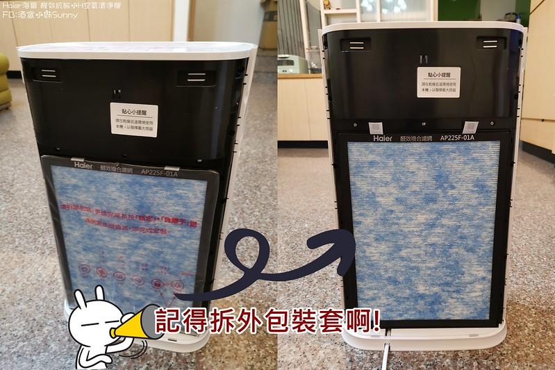 Haier 海爾小H空氣清淨機 AP225 ✔醛效抗敏 ✔抗PM2.5 ✔除甲醛