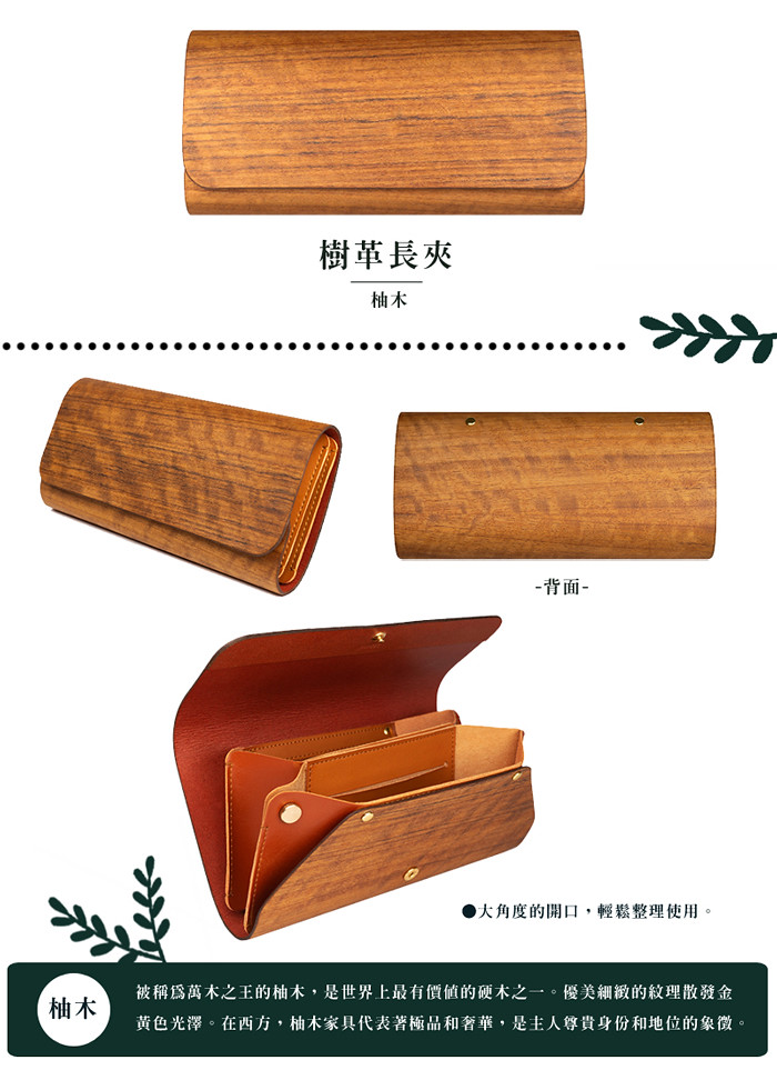 02_newparsec_long_wallet-Teak-700