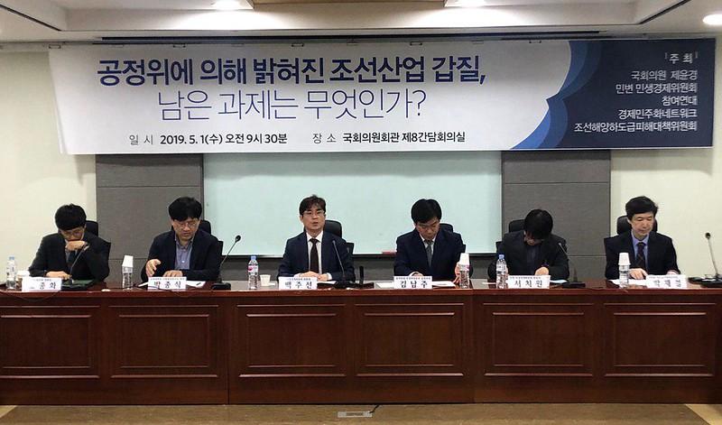 20190501_조선하도급불공정개선토론회