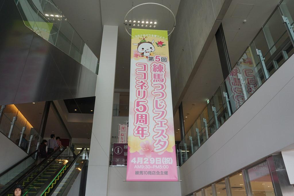 つつじフェスタ(練馬)