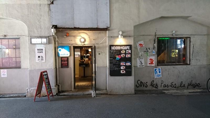 NOON+CAFE:大阪府大阪市北区中崎西3丁目3−8にあるカフェです。