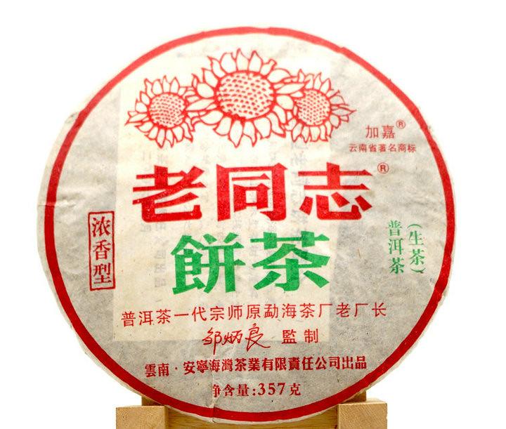 """2006 HaiWan LaoTongZhi """"NongXiangXing"""" (Thick flavor type)Cake 357g Puerh Sheng Cha Raw Tea"""