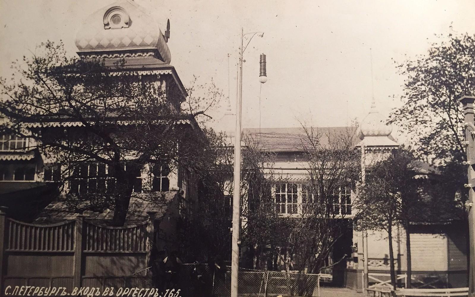 Зоологический сад. Ресторан «Зоология». Вход в оркестр. 1913