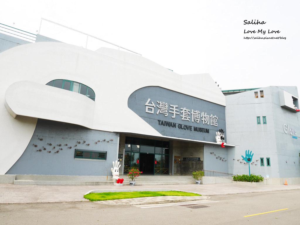 彰化一日遊好玩親子雨天景點推薦台灣手套博物館diy觀光工廠 (1)
