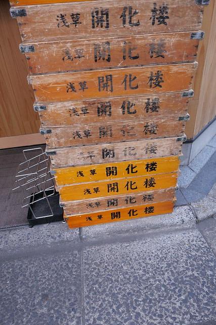 汁なし担担麺と魚介そば sirusi 浅草開化楼特製麺