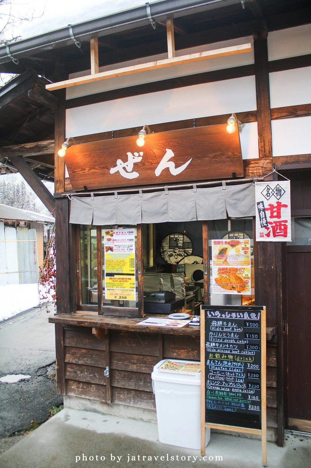 【白川鄉合掌村美食】ぜん 飛驒牛炸肉餅、肉包,合掌村小吃 @J&A的旅行