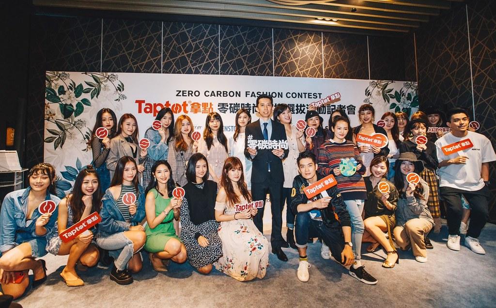 25位網紅一同出席「零碳時尚穿搭選拔」記者會