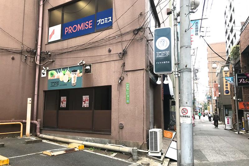 町屋 タピオカミルクティー専門店 TOP茶