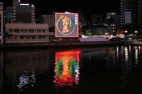 Fukuoka Nakasu