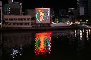 Fukuoka Nakasu   by telyas