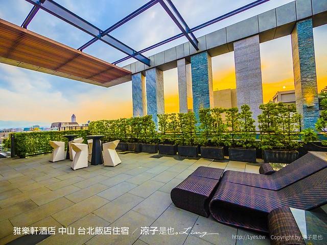 雅樂軒酒店 中山 台北飯店住宿 110