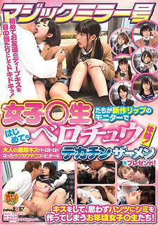 SDMM-010 Women 's ○ Students Experience The First Time With A New Lip Monitor!Get A Bitter Decachin Cumshot On Ubukawa ○ ○ Who Became A Trout With A Thick Adult Kiss! Magic Mirror