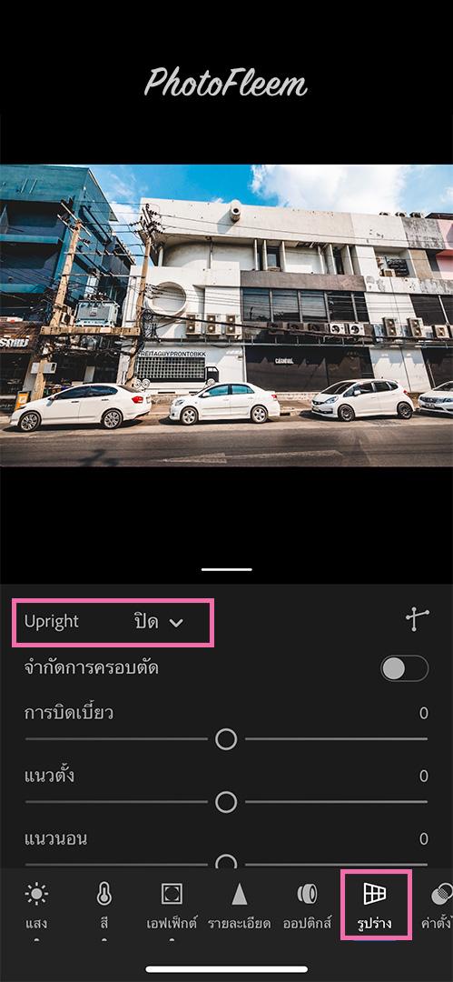 Lightroom-Upright-01