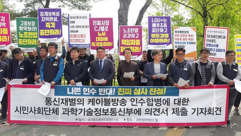 20190508_통신재벌의케이블방송인수합병반대의견서제출기자회견