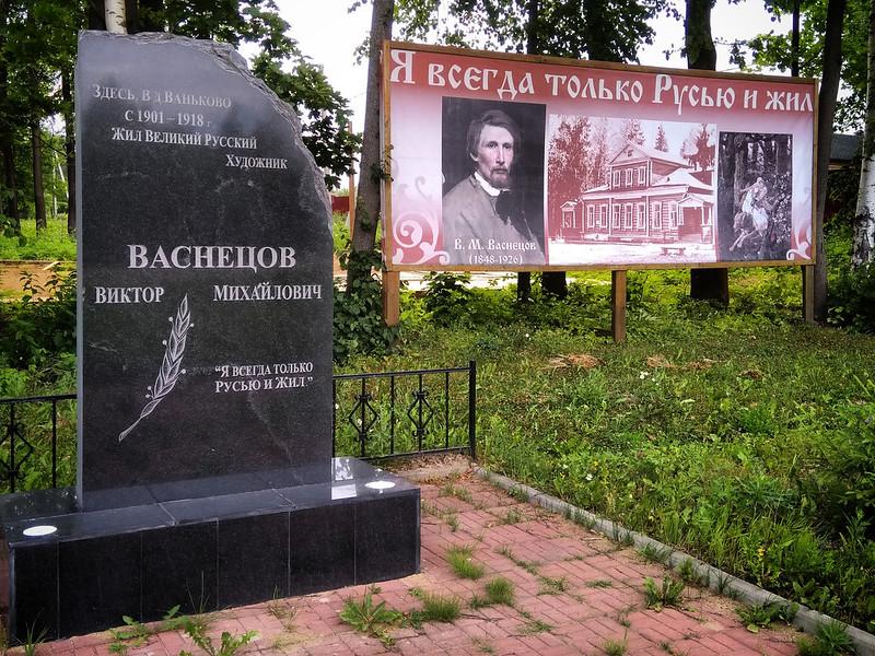 Посвященный В.М. Васнецову памятный знак в деревне Ваньково