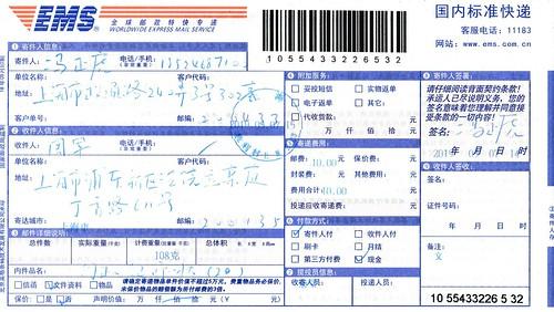证据20-3-20190307向浦东法院起诉的凭证