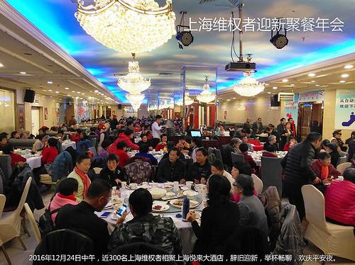 证据16-3-上海维权者迎新聚餐年会(2016)