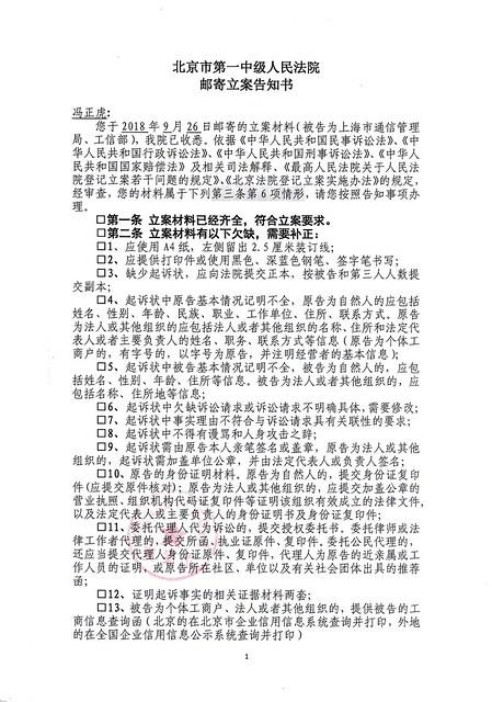 证据19-4-1-北京一中院邮寄立案告知书-1