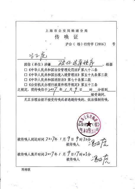证据17-1-传唤证-20170109