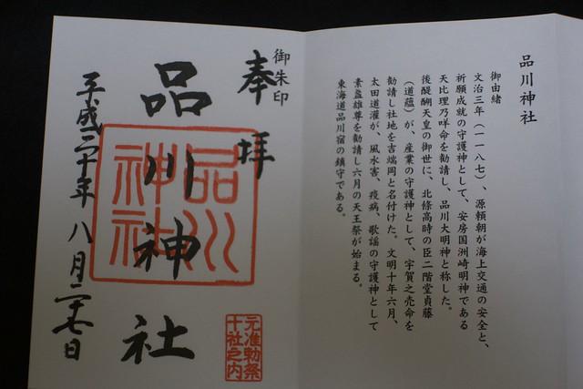 shinagawajinja_01