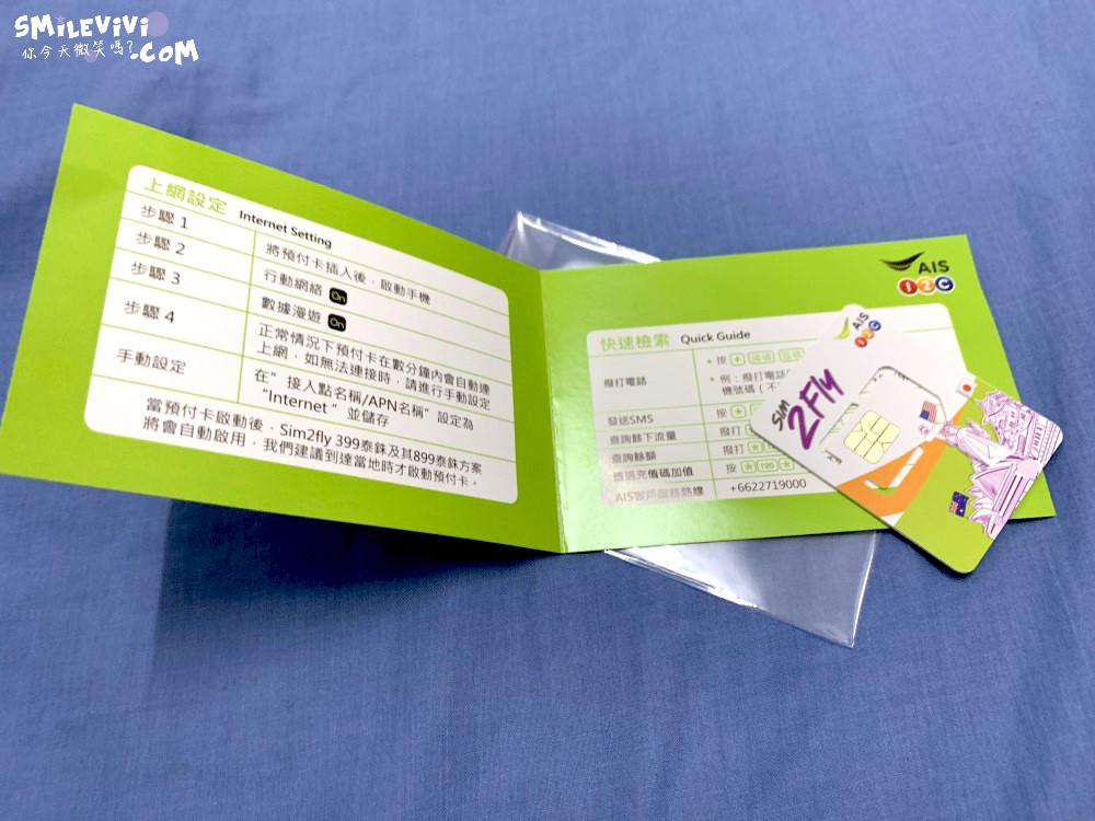 分享∥出國旅行上網不煩惱AIS SIM2FLY多國上網卡之4G亞洲中文版使用、儲值 3 32879895257 6cffbe9277 o