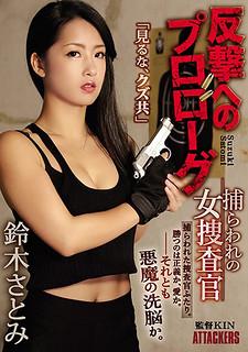 SHKD-853 Prologue To Counterattack Captured Female Investigator Satomi Suzuki