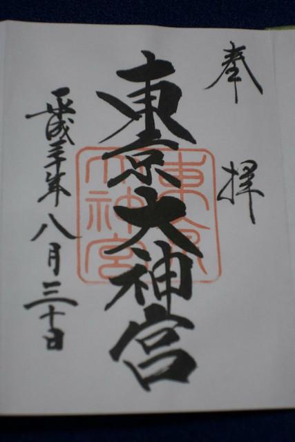 tokyodaijingu_01