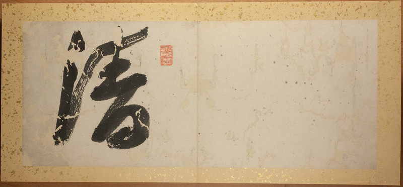 Japanese Painting Album #1850