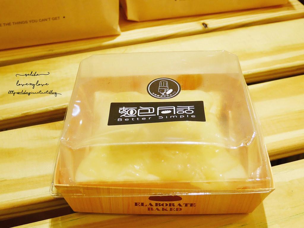台北車站伴手禮彌月蛋糕長條蛋糕下午茶甜點推薦法國的秘密甜點 (4)