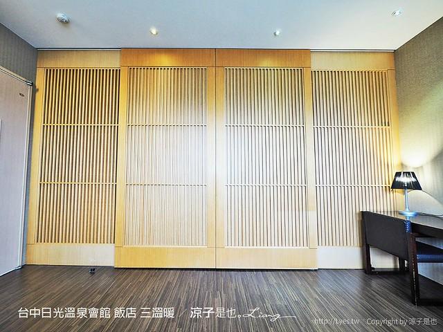 台中日光溫泉會館 飯店 三溫暖 32