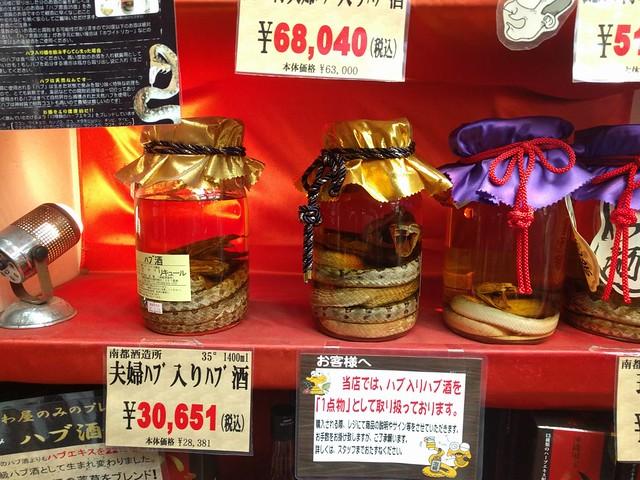 Okinawa Snake Liquer