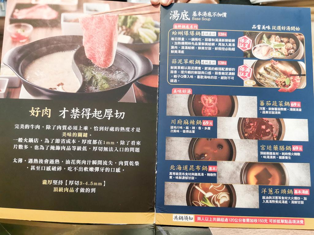 瀧厚鍋物 台北景平店 (38)