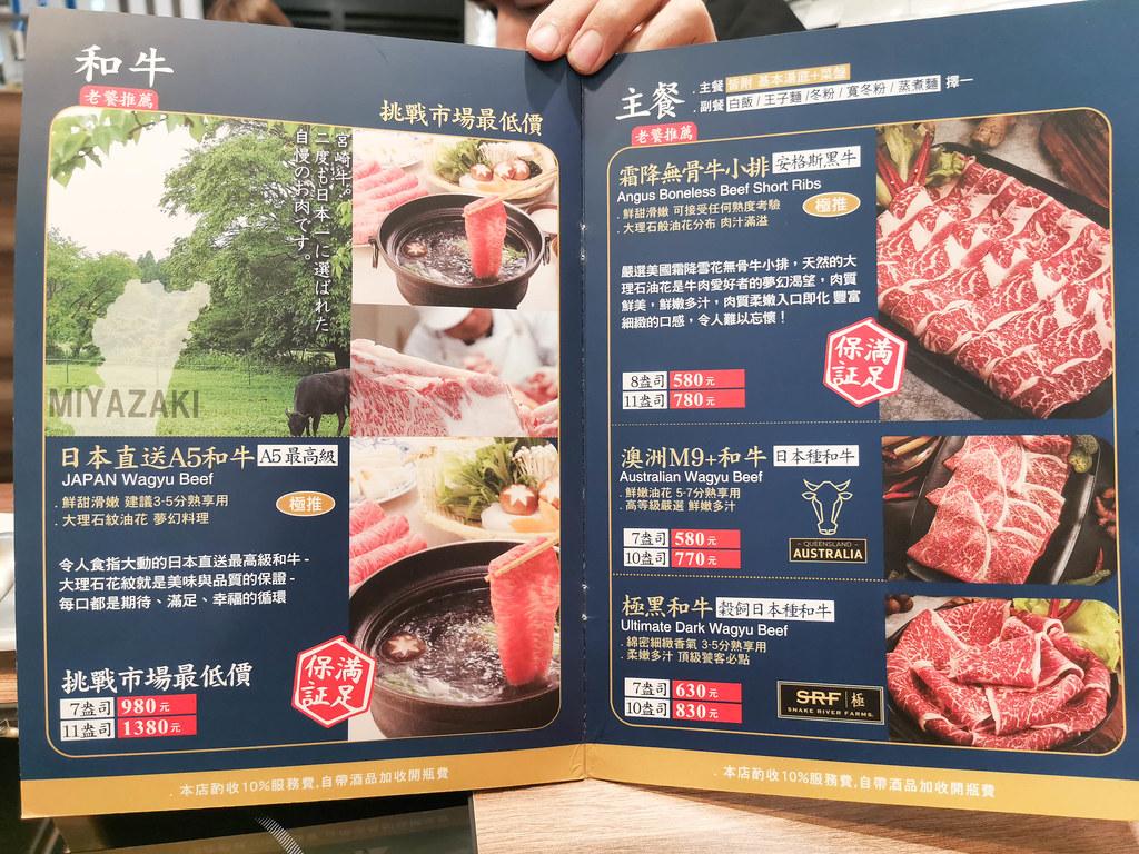 瀧厚鍋物 台北景平店 (30)